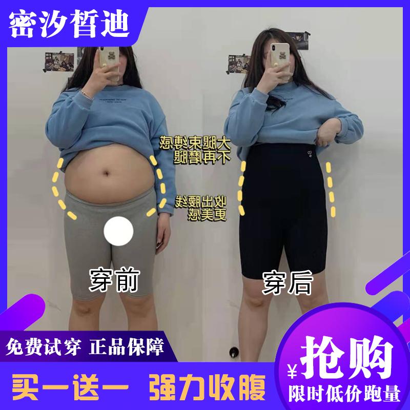 micisty密汐皙迪收腹裤收小肚子强力塑形塑身提臀裤女束腰夏季薄
