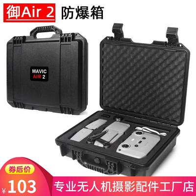 适用于大疆御Mavic Air 2防爆箱安全手提箱御air2防水收纳包配件
