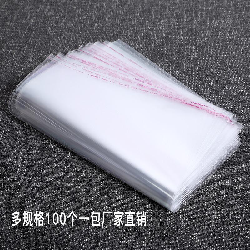 中國代購 中國批發-ibuy99 OPP袋 透明塑料袋opp自粘袋子定制印刷服装包装袋PE袋量大优惠