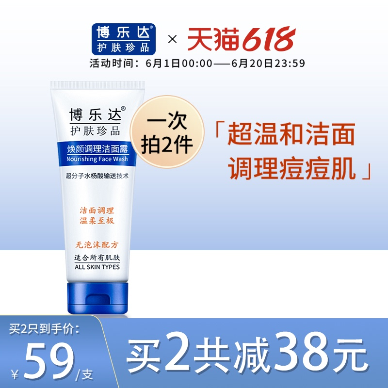 博乐达水杨酸油刷酸调理洁面露清洁收缩毛孔温和不刺激男女洗面奶