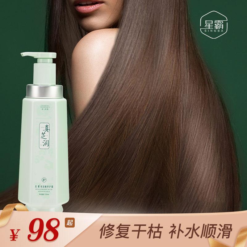 星霸护发素油性发质适用修复干枯改善毛躁女士护发素正品官方品牌