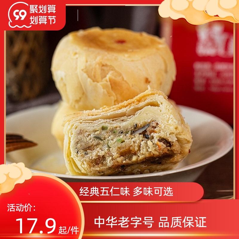 福同惠苏式酥皮豆沙玫瑰夹沙老式
