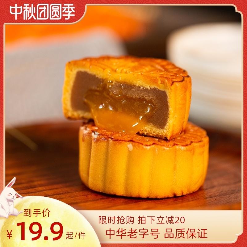 福同惠老字号中秋月饼送礼盒4饼4味广苏式奶黄流心巧克力多种口味