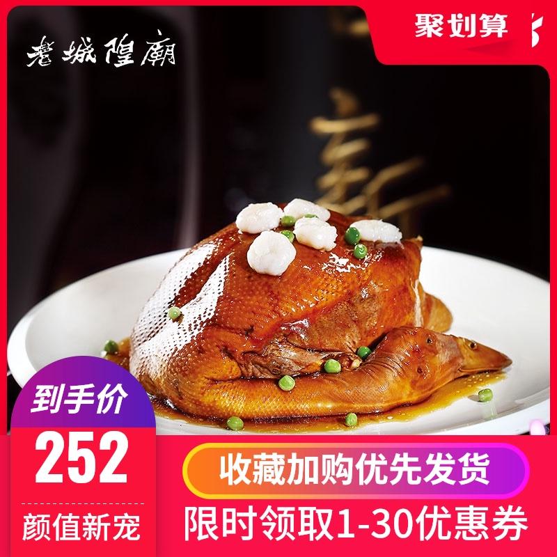 【薇娅推荐】上海老饭店金牌八宝鸭整只即食拆骨酱鸭上海特产送礼