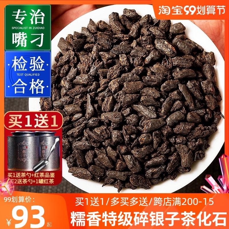 碎银子茶化石特级糯米香味普洱茶熟茶云南古树礼盒铁罐包装老茶头