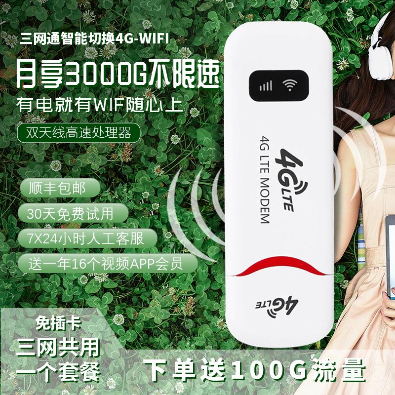 随身wifi无限流量移动智能全网通mifi无线上网卡托物联网设备4g随身usb路由器上网宝笔记本车载随行便携 办公