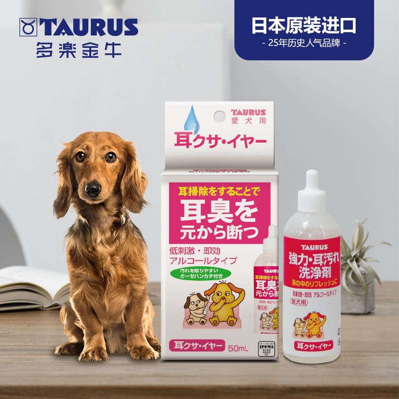 Tuarus多乐金牛洁耳液宠物清洁耳朵除耳垢狗狗清洁用具除耳螨用品