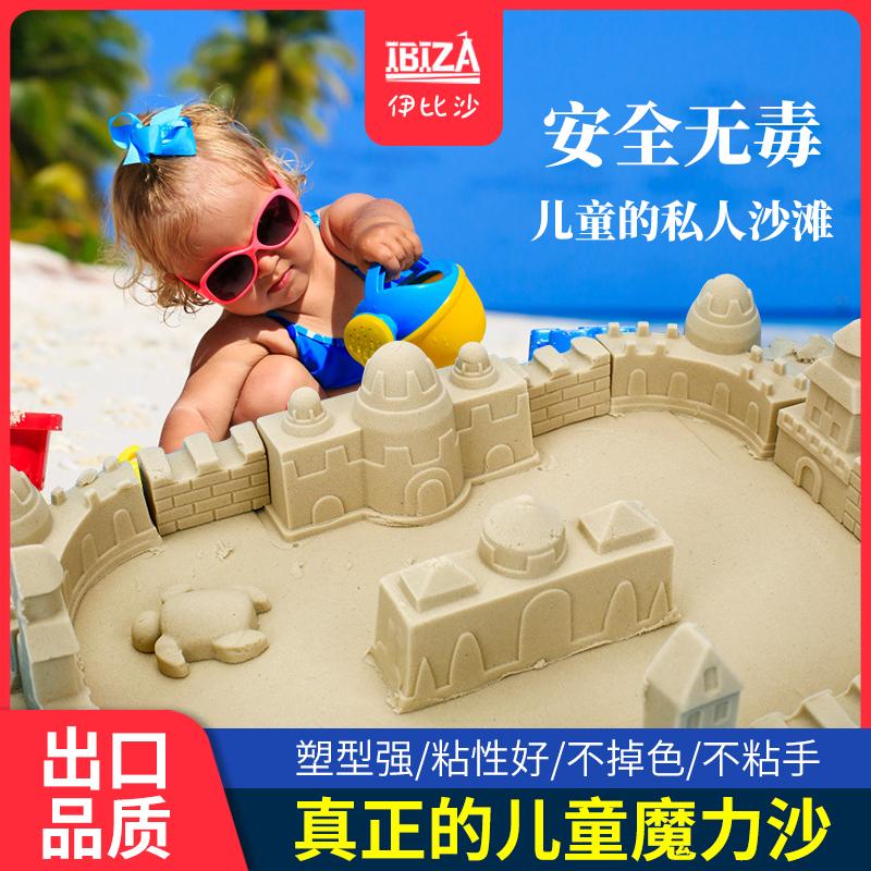 伊比沙魔力沙儿童玩具套装安全无毒太空彩沙男女孩室内沙子模具