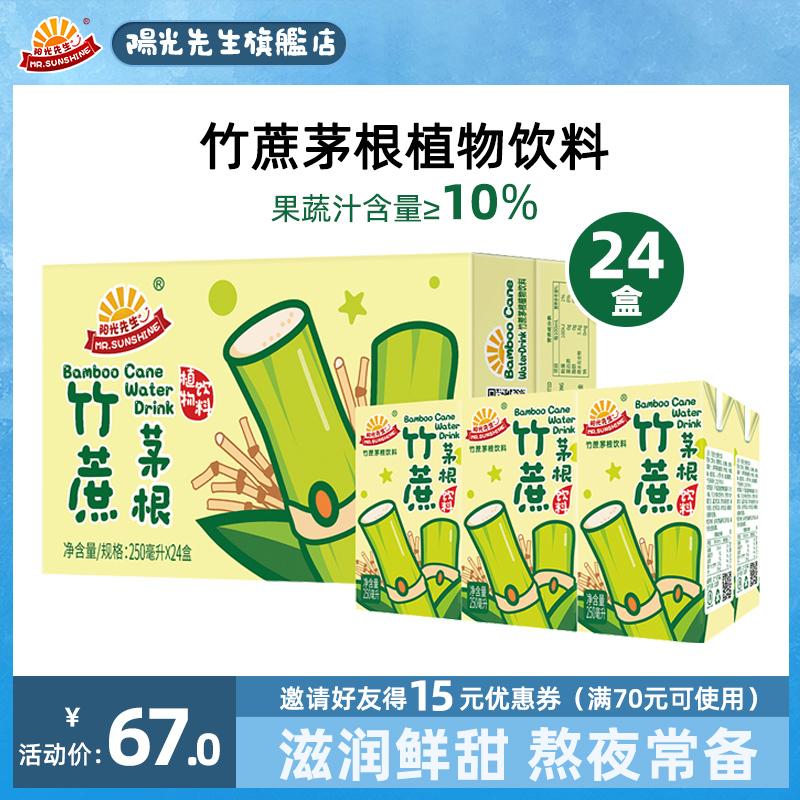 阳光先生竹蔗茅根饮料250ml*24盒装健康甘蔗水夏季解暑饮品整箱
