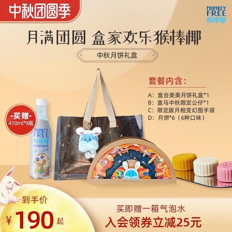 猴棒椰盒家欢乐椰中秋月饼礼盒送礼多口味网红糕点创意高档佳品