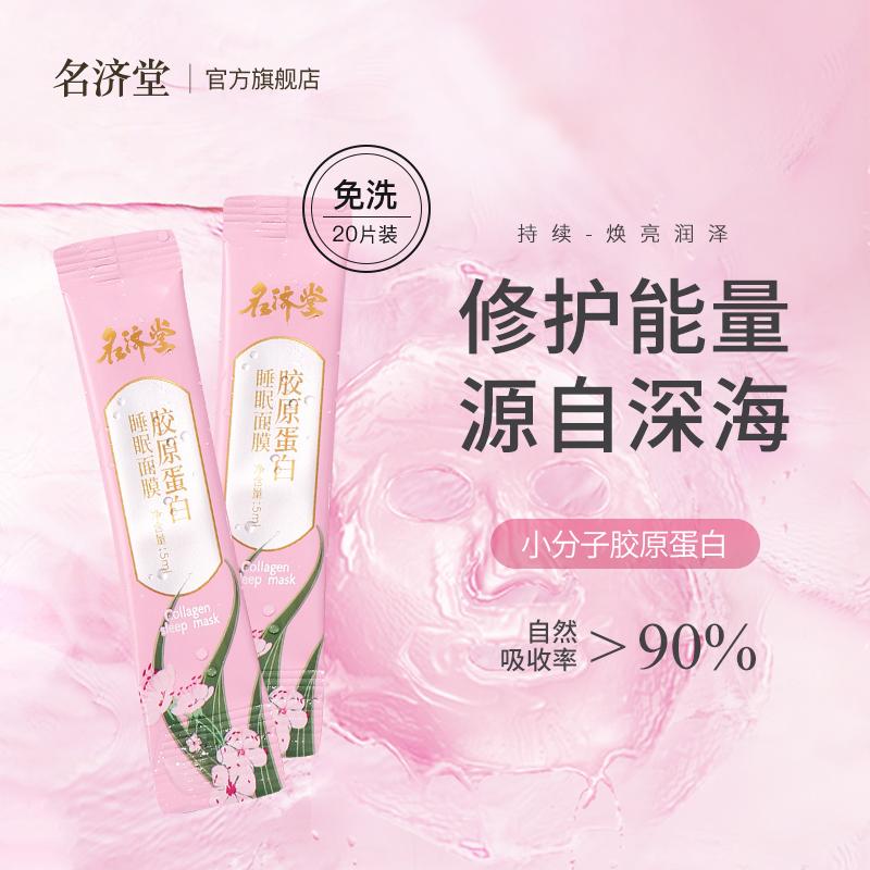 名济堂胶原蛋白睡眠面膜免洗修护补水保湿敏感肌舒缓正品20袋*5g