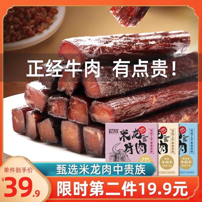 初牧手撕米龙牛肉干168g内蒙古特产香辣牛肉散装零食小吃