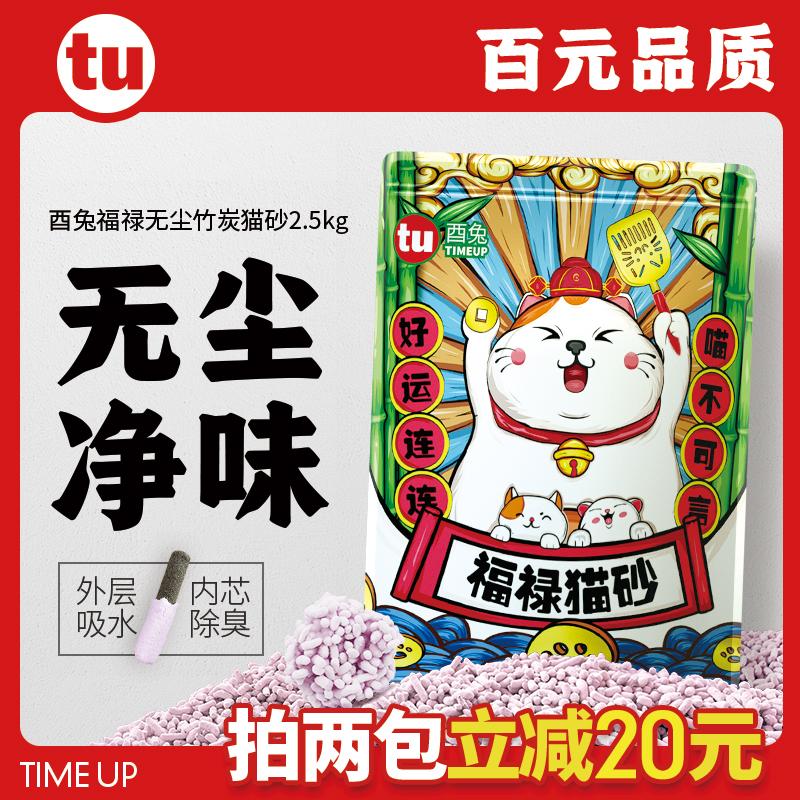 酉兔福禄2.5 kg高分子活性炭猫砂