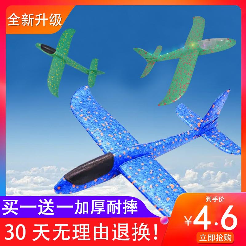 泡沫飞机手抛玩具户外儿童大号耐摔拼装航模型回旋发光投掷滑翔机