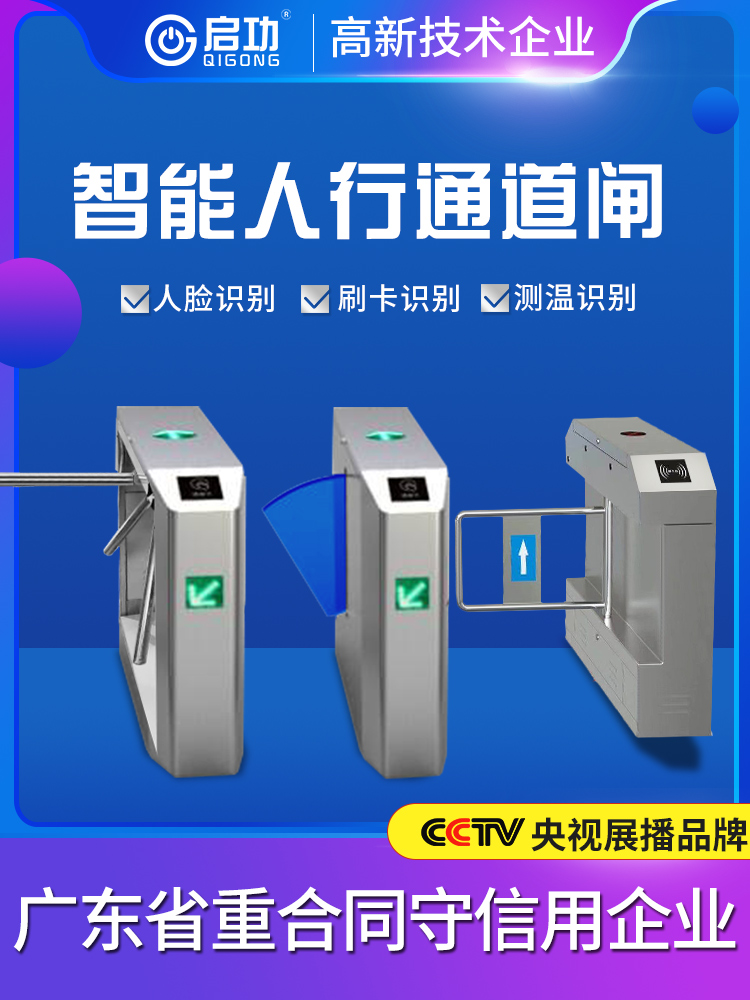 Hunan Qigong three roller gate face recognition, temperature measurement and access control system