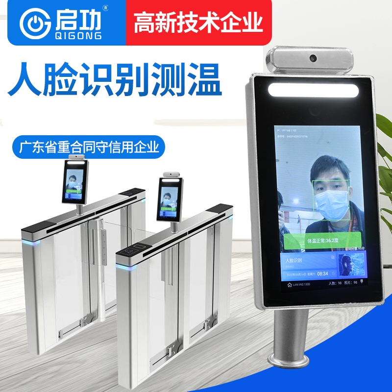 Qigong three roller gate face recognition, temperature measurement, access control and attendance system