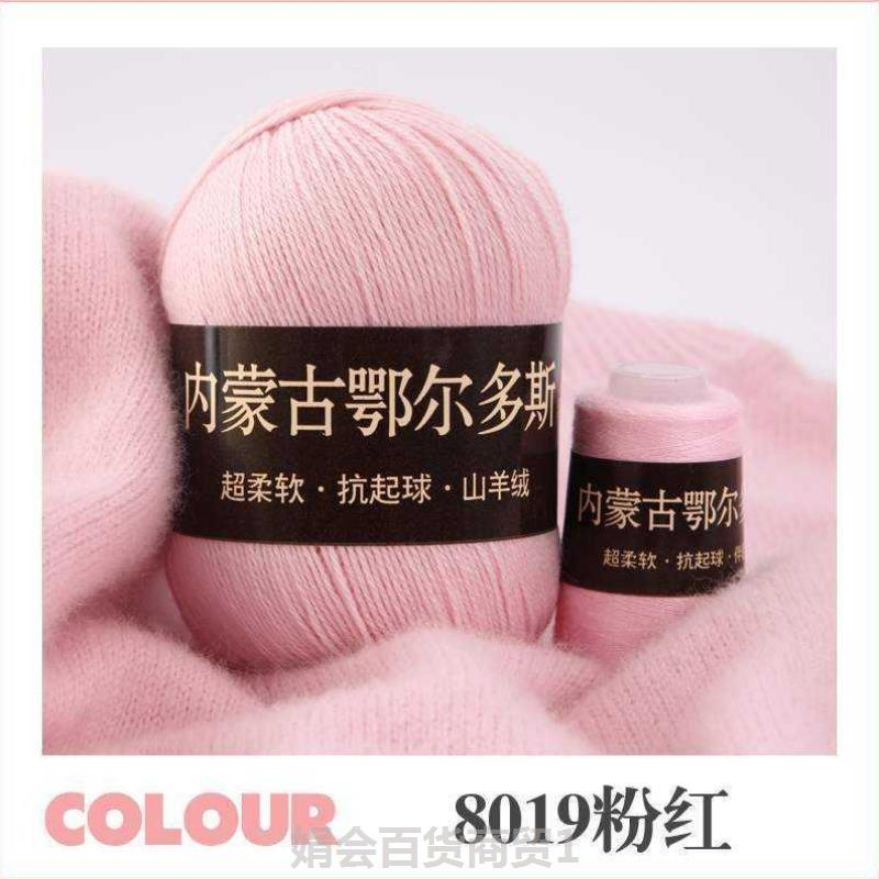 Hat line knitting line winter stretch Baby Hat line socks line hook slippers play shoes wool milk cotton
