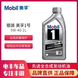 Mobil美孚一号全合成机油5W40银美孚高性能汽车润滑油 SN级 1L装