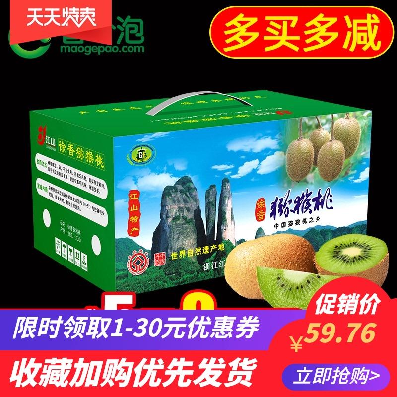 冒个泡江山徐香猕猴桃新鲜包邮大果当季水果整箱绿心弥猴桃奇异果