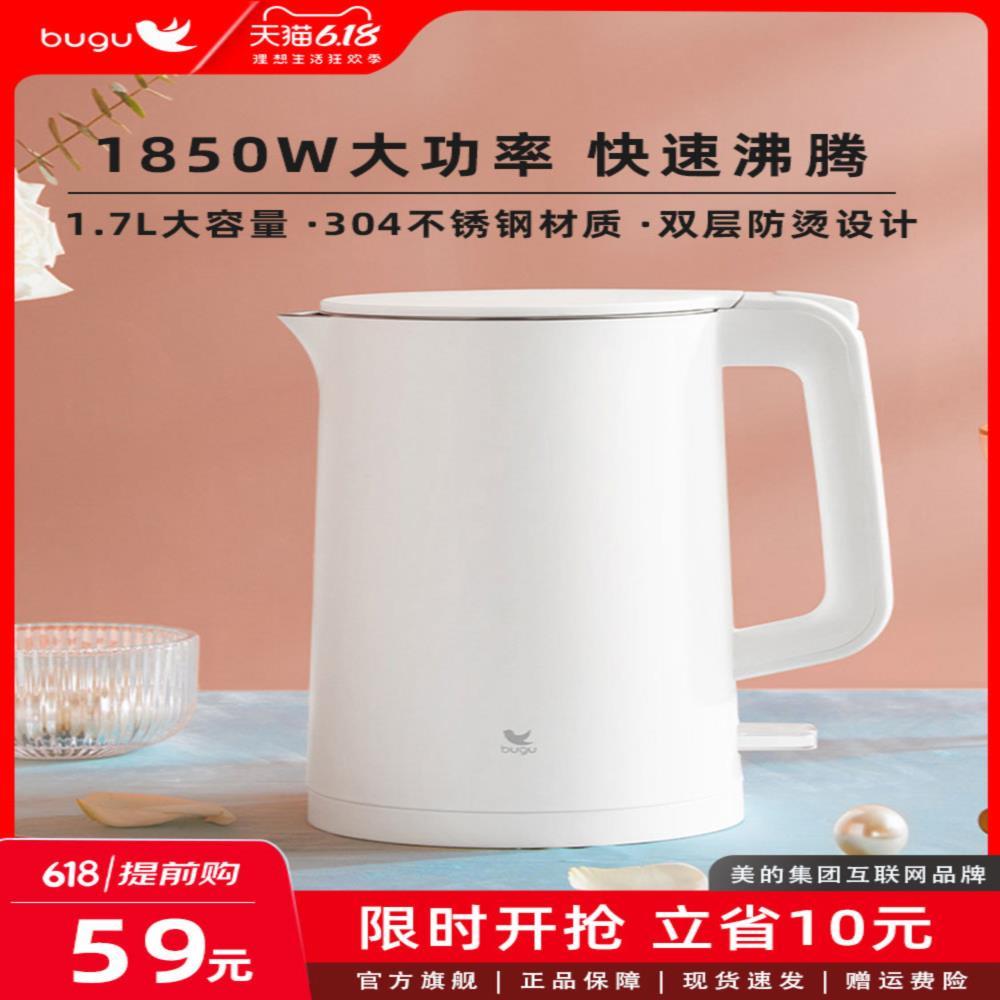 布谷电热水壶家用BG-K2P全自动防干烧1.7L大容量不锈钢