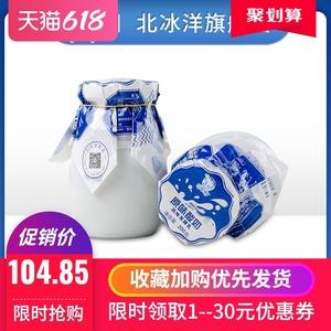 【北冰洋瓷罐酸奶200g*6瓶】老北京风味酸牛奶益生菌发酵乳饮品