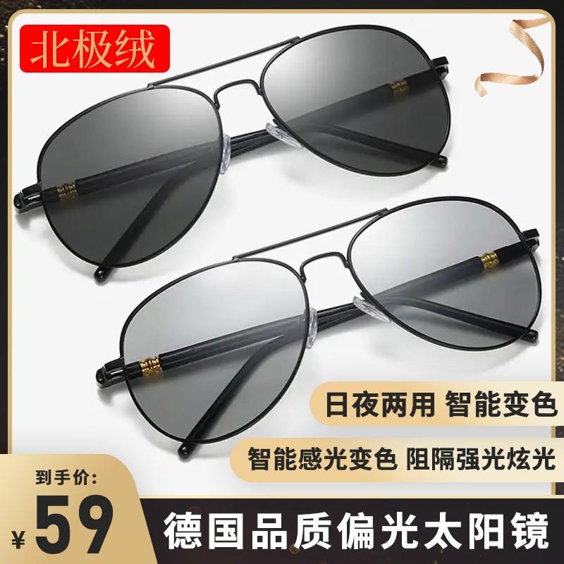 中國代購 中國批發-ibuy99 太阳镜 奥发2021新款变色偏光太阳镜 飞行员墨镜 开车都能戴 随光变色209