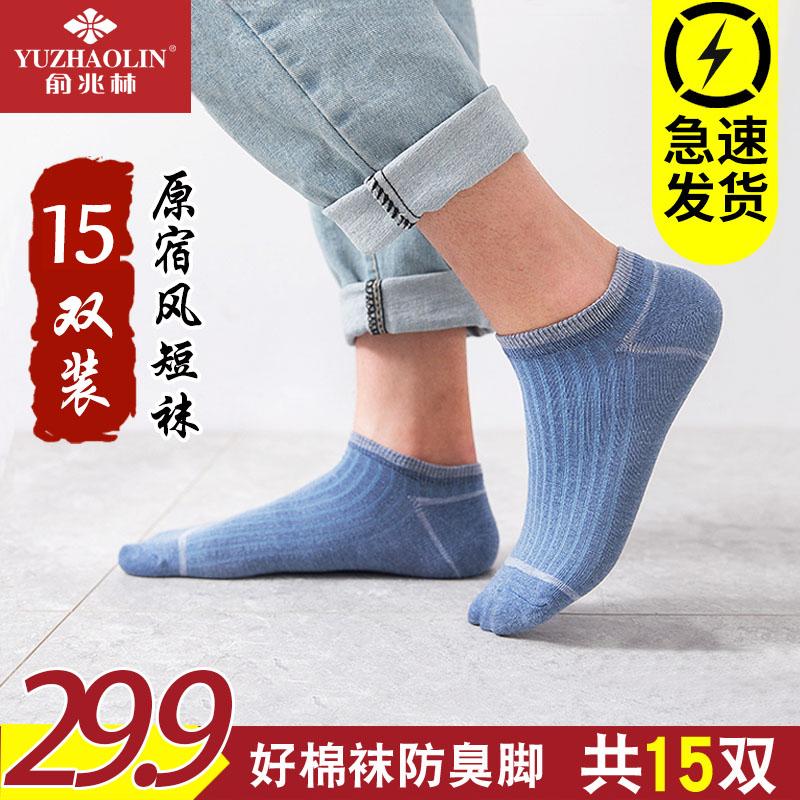 中國代購|中國批發-ibuy99|袜子|俞兆林夏季短袜中筒袜男士袜子船袜棉薄款防臭吸汗低帮浅口透气
