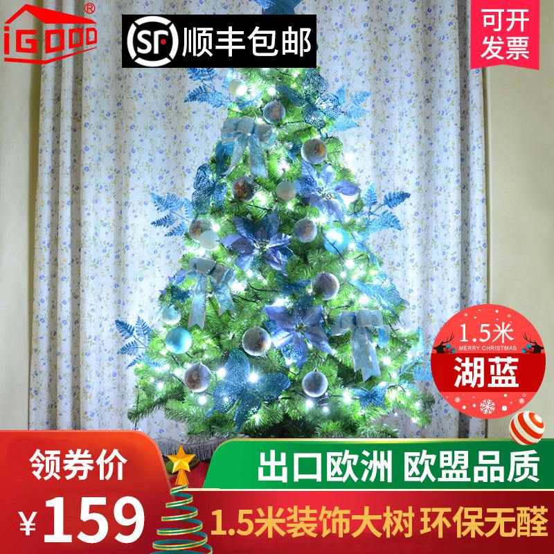 圣诞节圣诞树套餐彩带发光七彩圣诞装饰挂件1.8米粉色圣诞树1.5米