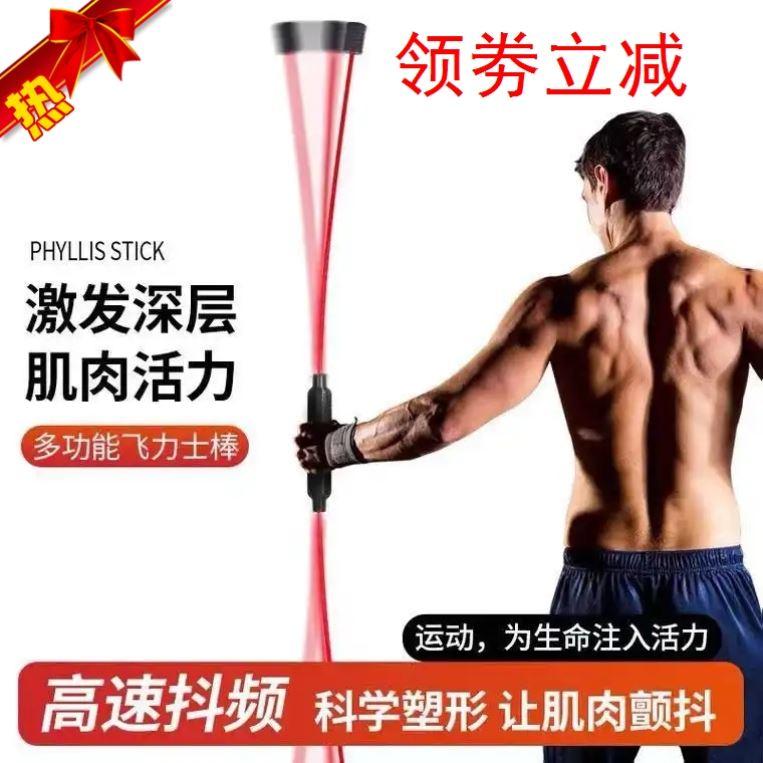 中國代購|中國批發-ibuy99|男用振动器|新潮菲利斯健力棒健身器材振颤杆飞力仕杆燃脂训练振动杆运动弹力