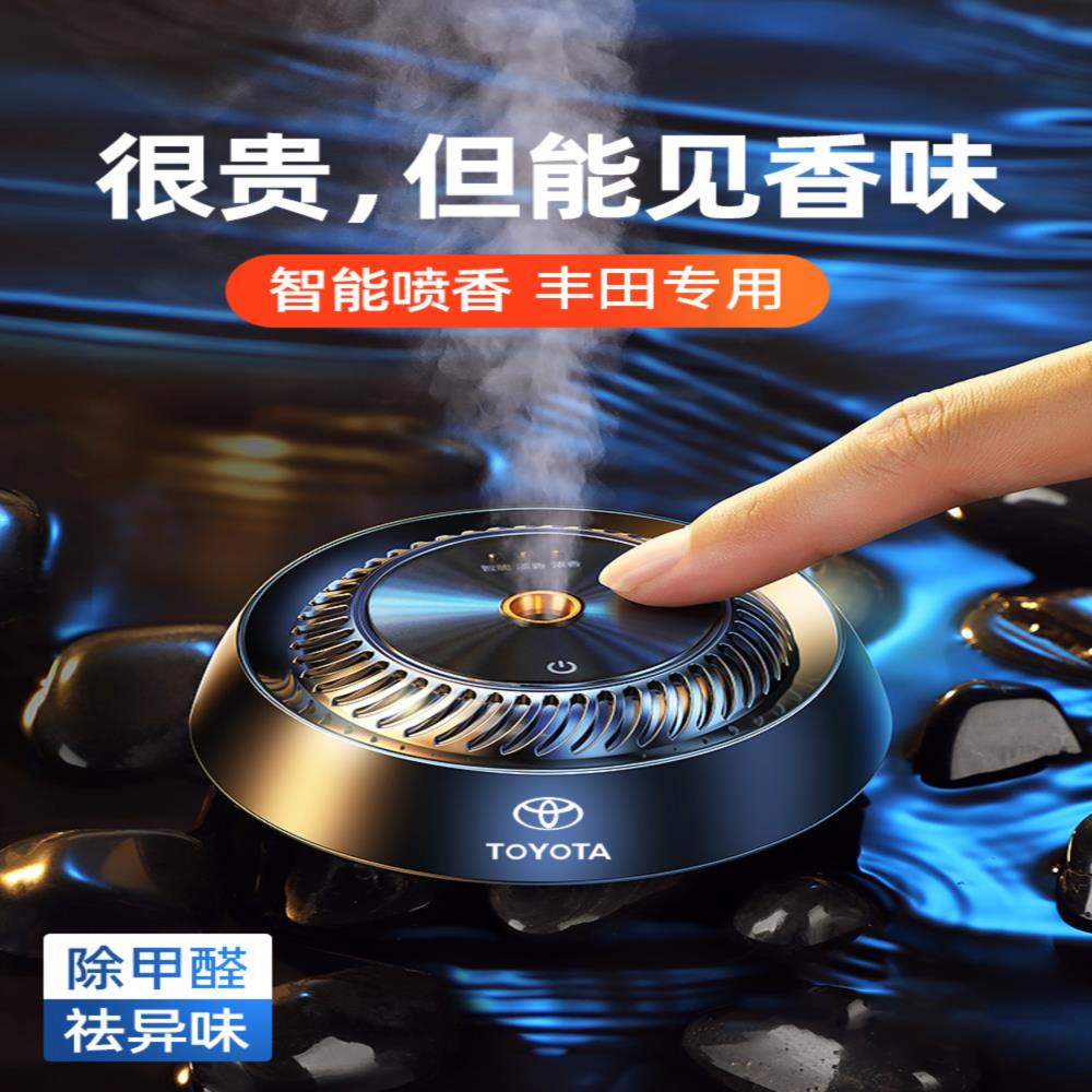 It is suitable for TOYOTA Rong Fang Landa Asia Dragon and Landa vehicle perfume fragrance car interior refit supplies.