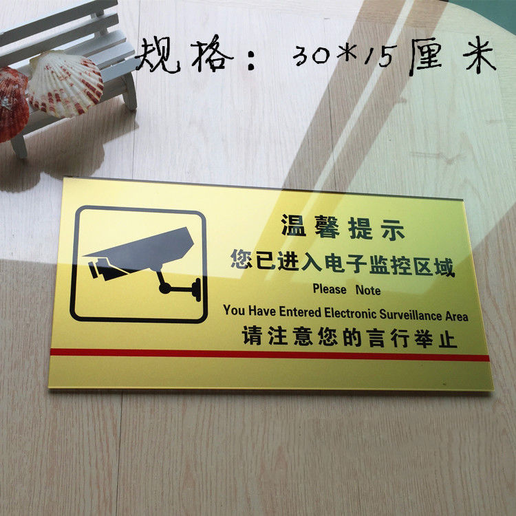 2021 electricity C sub monitoring area police 110 network 24-hour monitoring signs warning signs