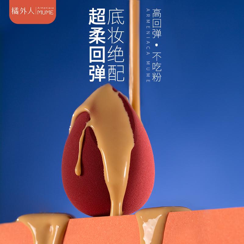 橘外人q弹致柔彩妆蛋不吃粉蛋粉扑