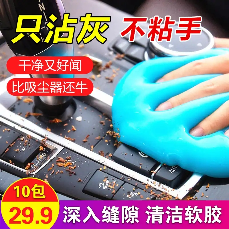 中國代購|中國批發-ibuy99|键盘|雅勒丹29.9元10包汽车键盘清洁软胶清洁缝隙无死角可重复使用啊