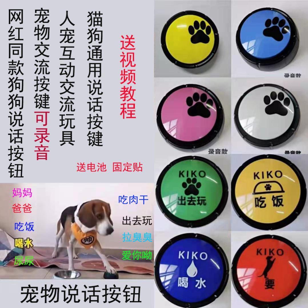 中國代購 中國批發-ibuy99 宠物玩具 狗狗按钮说话宠物交流发声按键按铃器语音玩具对话可录音训练器