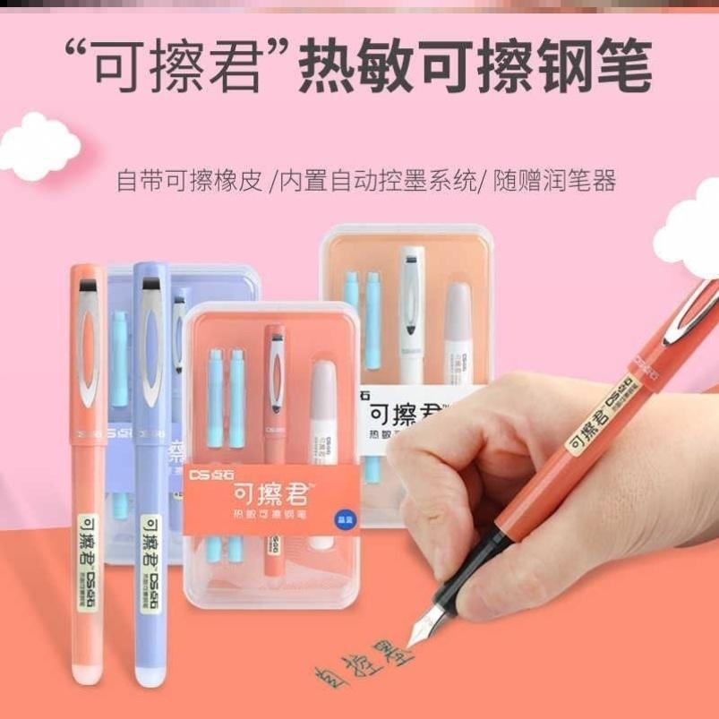 中國代購 中國批發-ibuy99 钢笔 热敏可擦钢笔可换墨囊可擦晶蓝色送润笔器抖音网红推荐君4