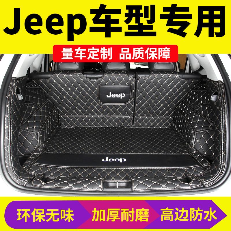 2017款jeep吉普指南者自由侠自由光专用后备箱垫全包围防水尾箱垫