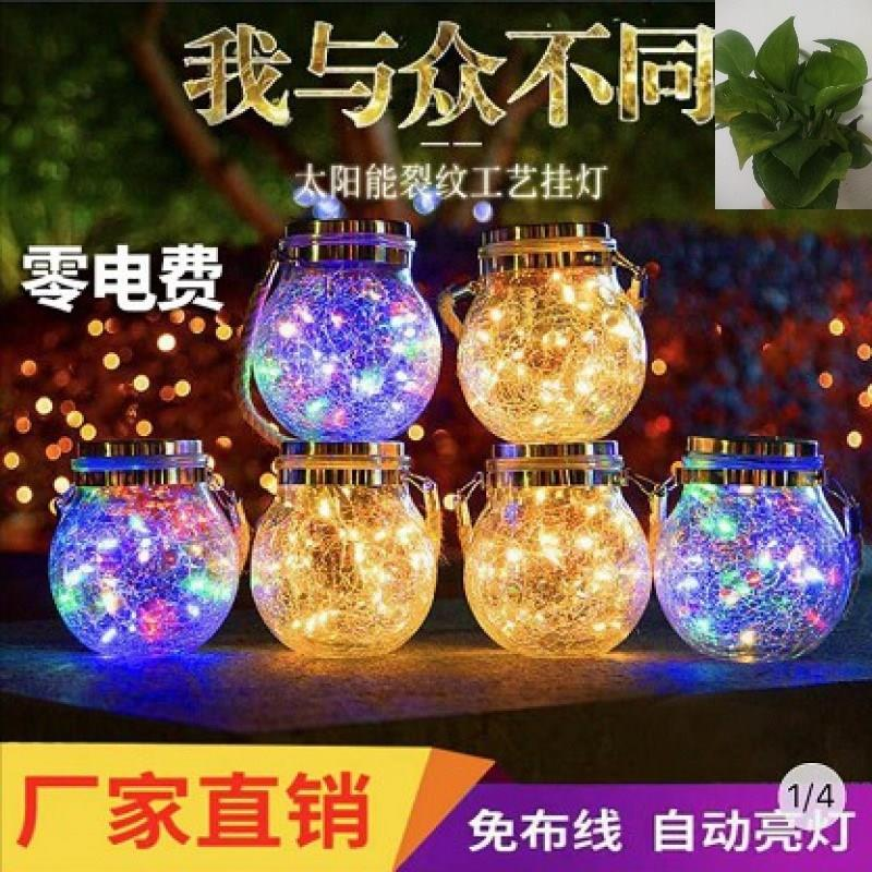 中國代購|中國批發-ibuy99|照明|照明太阳能灯庭院灯户外挂灯阳台花园院子装饰灯星星小夜壁灯