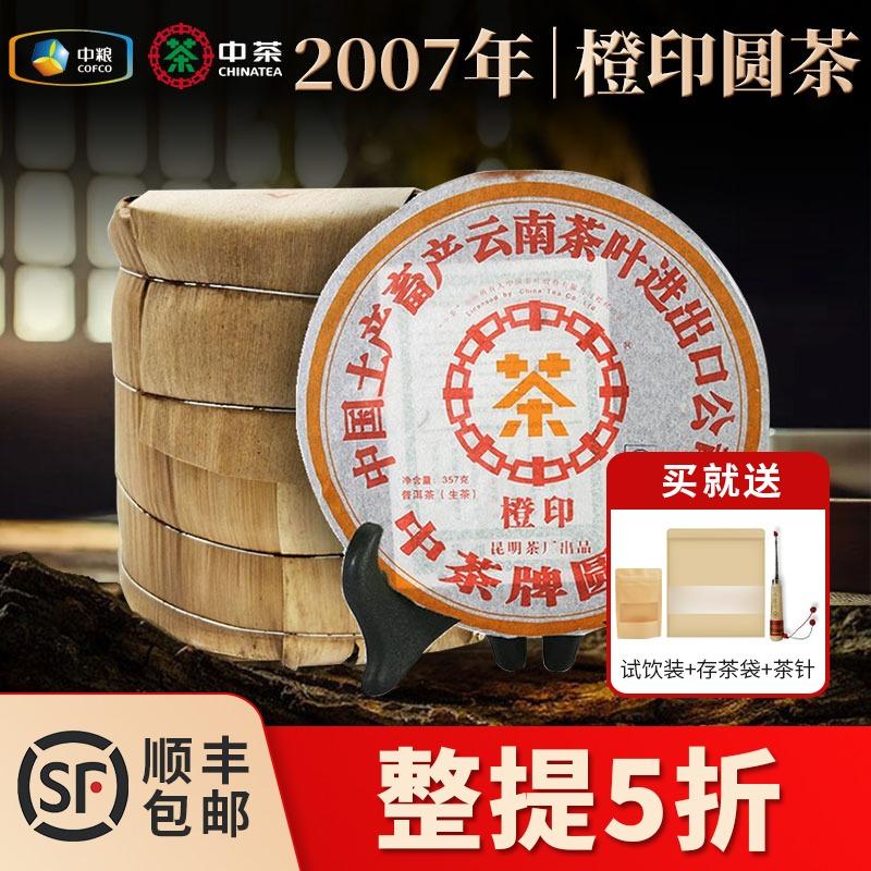 中茶官方旗舰店官网普洱茶生茶2007橙印圆茶老茶357g*7饼中秋礼盒