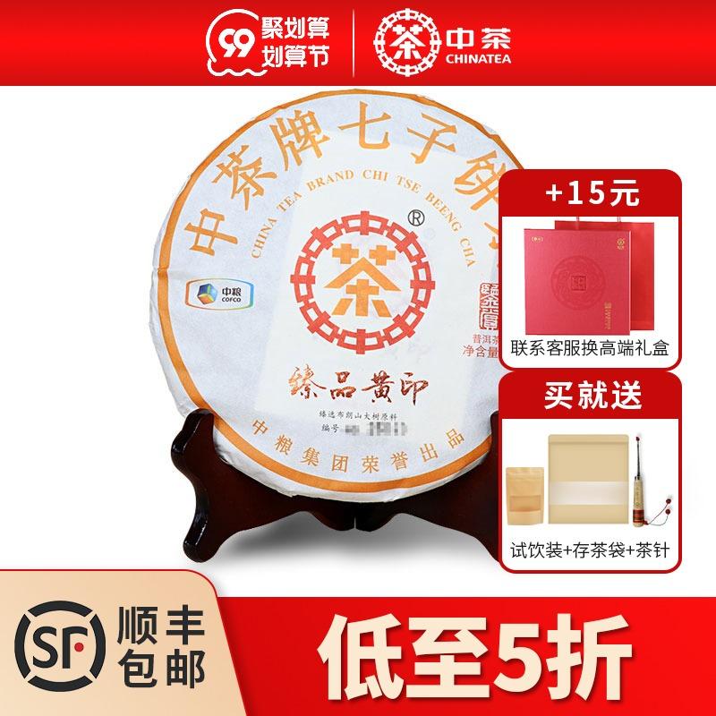 中茶官方旗舰店官网 普洱茶生茶2017年臻品黄印357g/饼 中秋礼盒