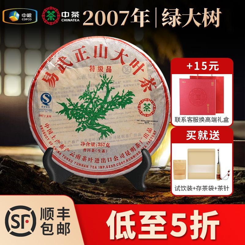 中茶官方旗舰店官网普洱茶生茶2007绿大树特级品易武357g中秋礼盒