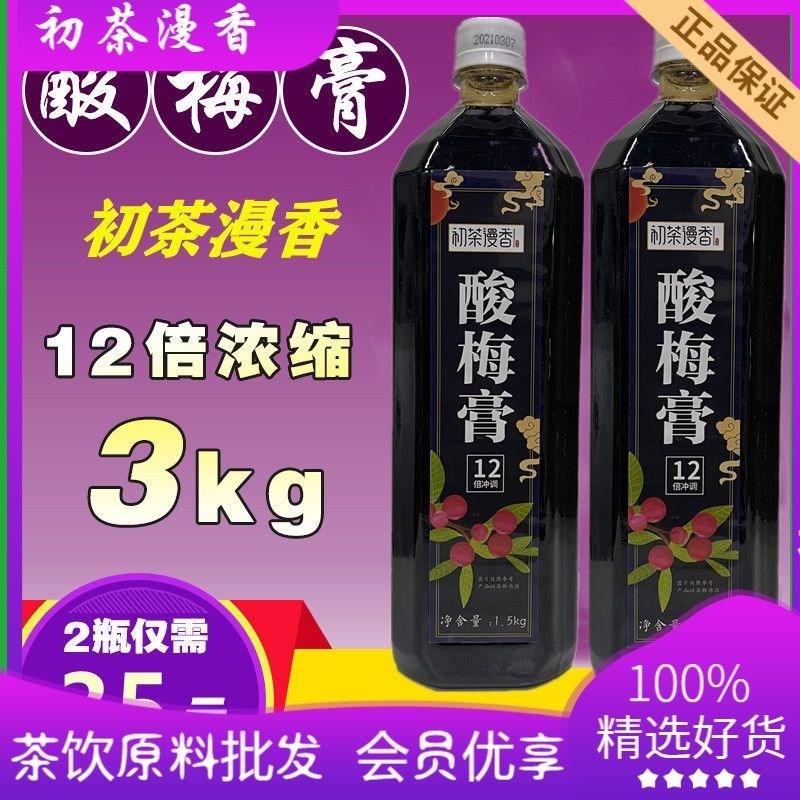2瓶X1.5Kg 金童12倍酸梅膏浓缩汁乌梅山楂酸梅汤果汁原料商用饮料