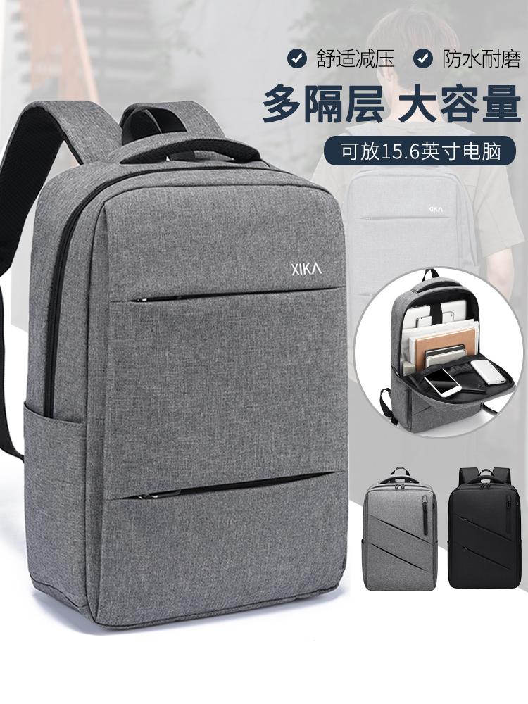 商务双肩包男士15.6寸笔记本电脑包工作旅行大容量女运动款背包潮