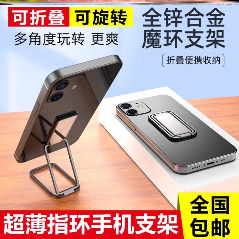中國代購|中國批發-ibuy99|索尼手机|冶果手机必须备【360°可旋转】魔力指环手机支架手机平板都能用6