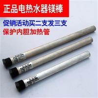 通用史密斯本科镁棒电热水器阳极排污棒配件40O升5U0L60升80。