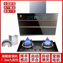 日本樱花抽油烟机燃气灶套餐厨房家用自动清洗侧吸式油姻机大吸力