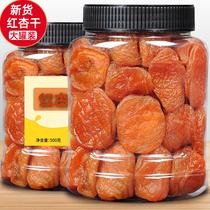 新疆红杏干添加500g孕妇零食办公室无核杏肉干果脯蜜饯酸杏脯杏子