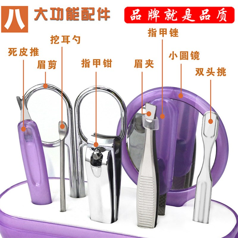 As gift Apple beauty salon makeup tools nail clippers eight piece manicure knife eyebrow scissors combination set
