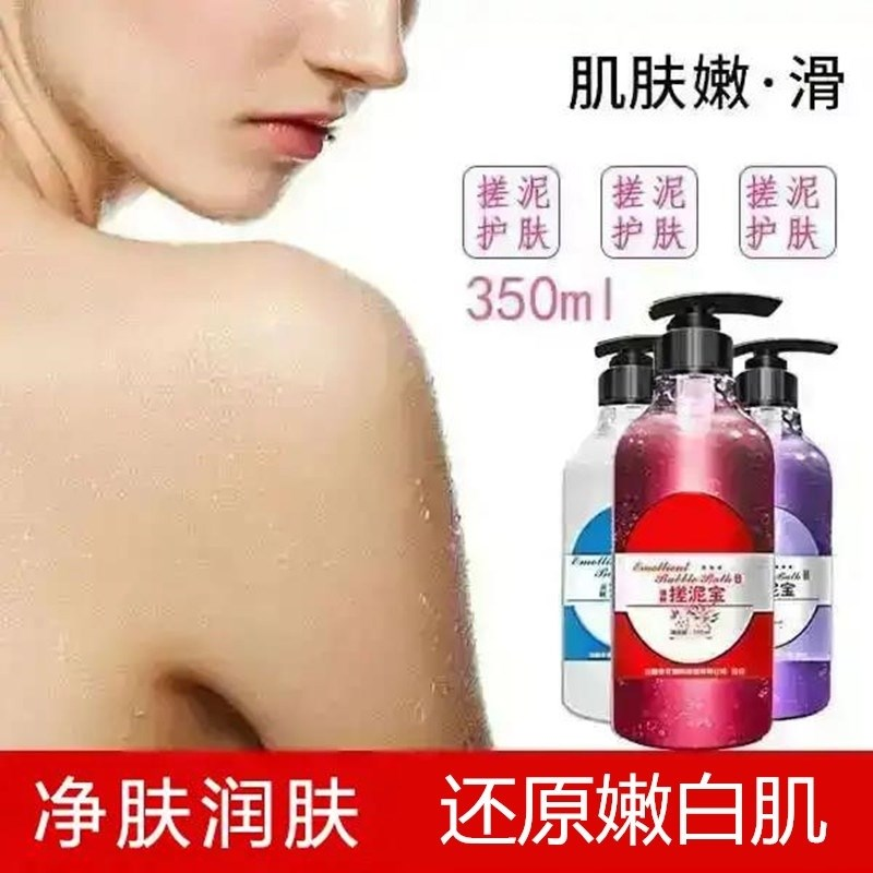 The same sound Bael Sha rub mud bait paste, mud and mud men and women all over the body tiktok dead skin products.