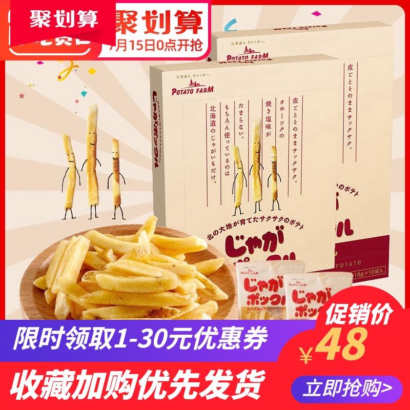 日本进口零食卡乐比北海道薯条三兄弟网红小吃休闲食品薯片整箱装