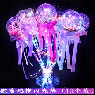 抖音新款星空球魔法棒闪光波波球仙女棒发光玩具夜市儿童广场